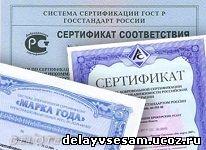 Добровольная сертификация в сфере услуг